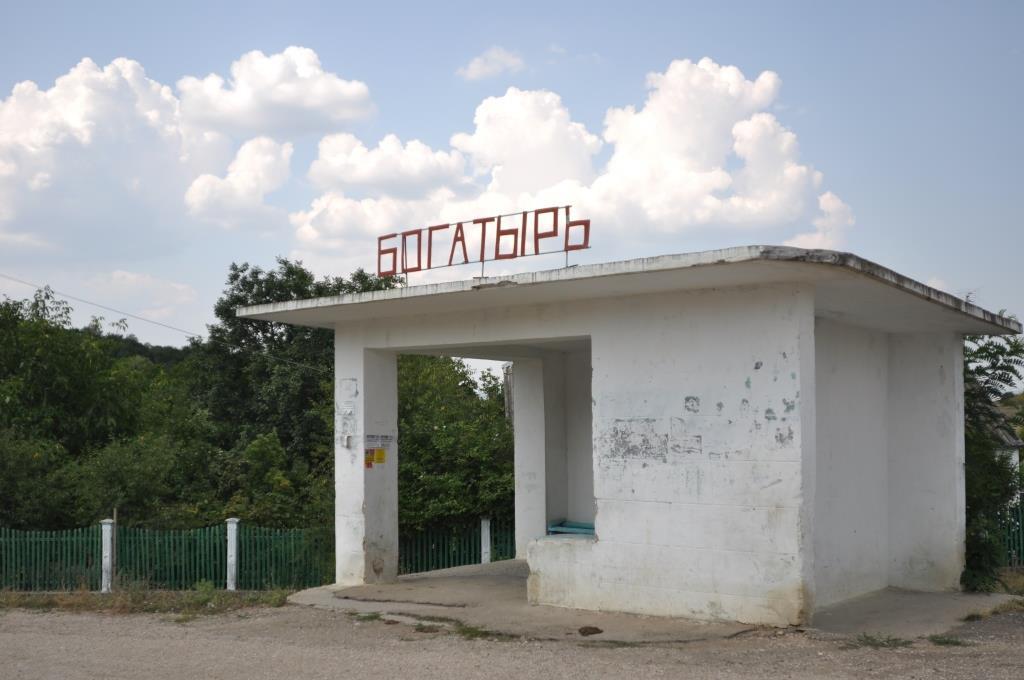 деревня Богатырь