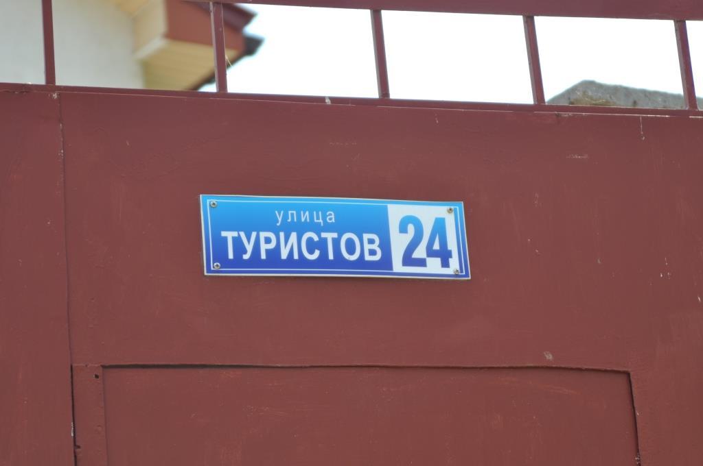 улица Туристов