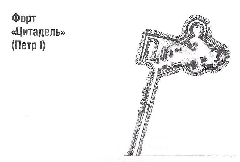 Форт Цитадель (Петр 1)