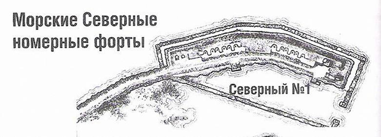 Схема Северного форта №1