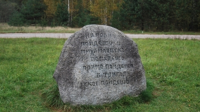 Пушкинские Горы. Камень на перекрестке