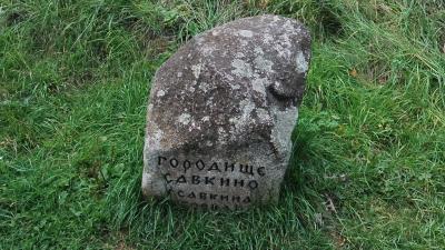 Савкина Горка. Камень у подножия