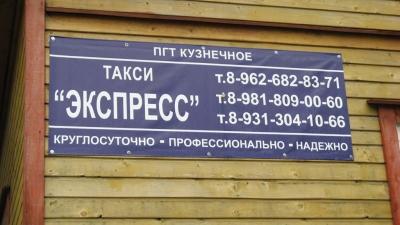 Такси Лахденпохья - Кузнечное