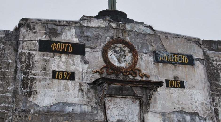 Аттик форта Тотлебен